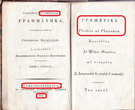 1827 Gramatica lui Stefan Margela 1827 Sanktpeterburg