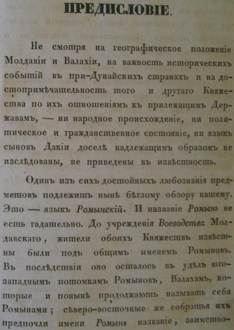 1840 cuvant-inainte Hancu
