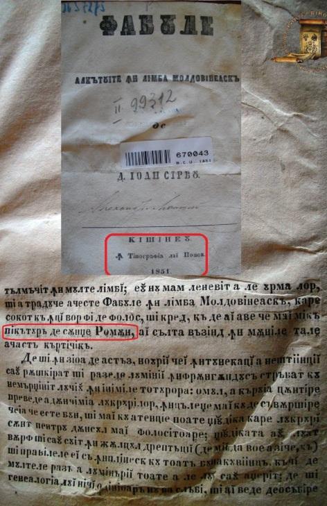 1851 ioan-sarbu-fabule-3