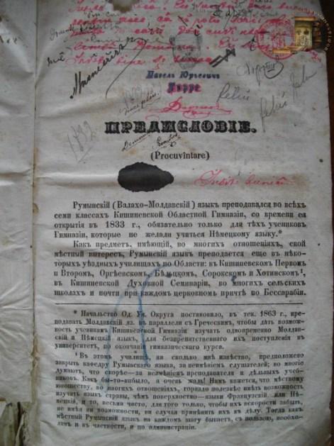 1865 ioan-doncev-cursul-primitiv-1