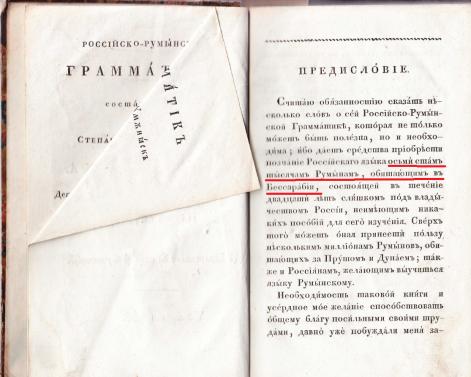 gramatica-lui-st-margela-2