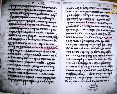 1632 pravila-aleasa-epilog 1632