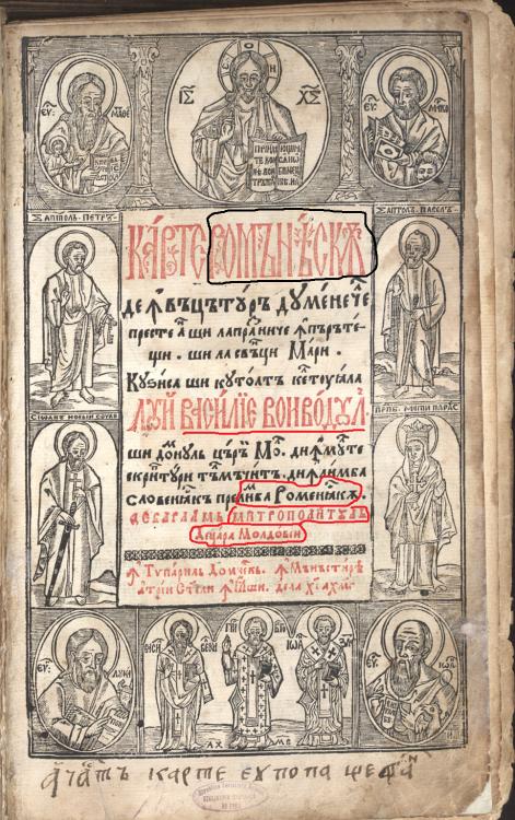 1643 carte-romaneasca-de-invatatura-1643