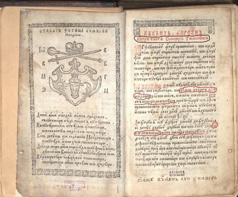 1643a cazania-lui-varlaam-iasi-1643