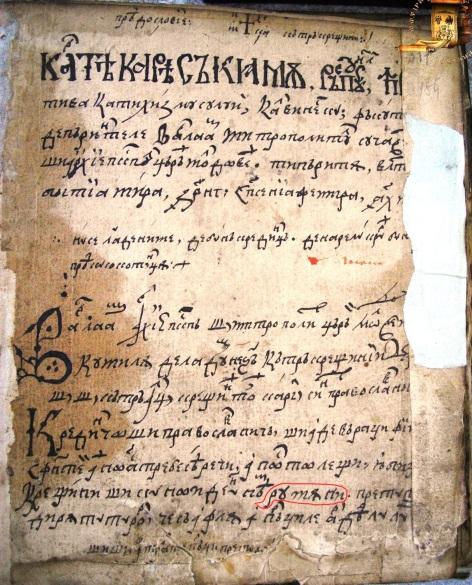 1645 raspunsul-impotriva-catehismului-calvinesc-1 1645