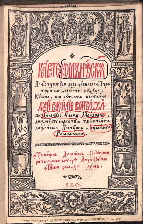 1646 pravila-lui-vasile-lupu 1646