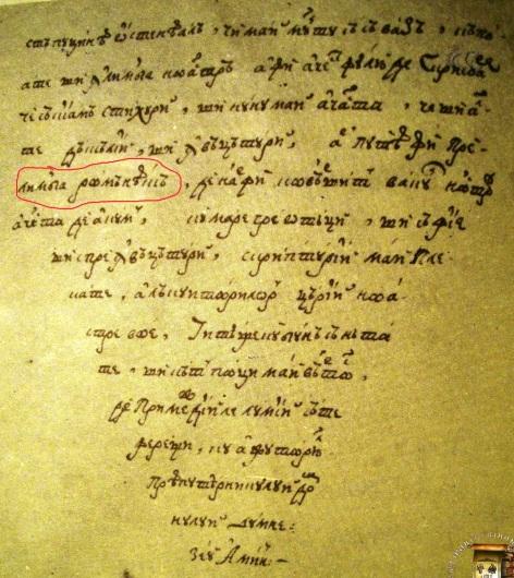 1671 miron-costin-viata-lumii-2 1671