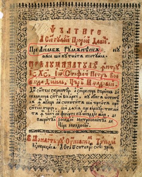 1673 psaltire-a-sfantului-proroc-david-pre-limba-rumaneasca-mitropolitul-dosoftei-stefan-petriceicu-voevod-a