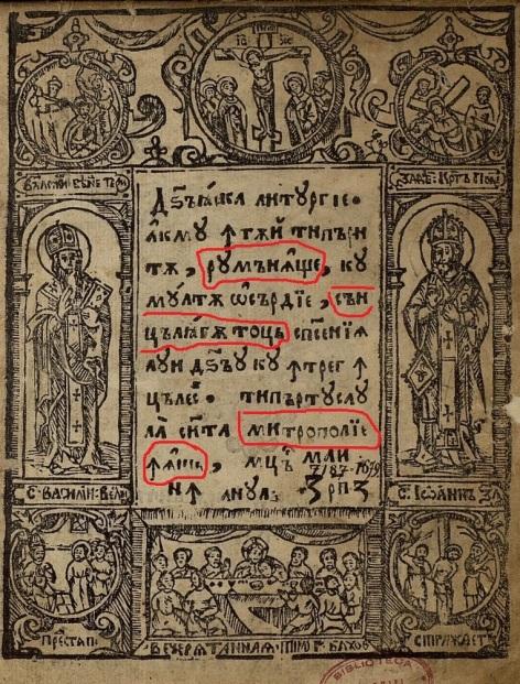 1679 dumnezeiasca-liturghie-1