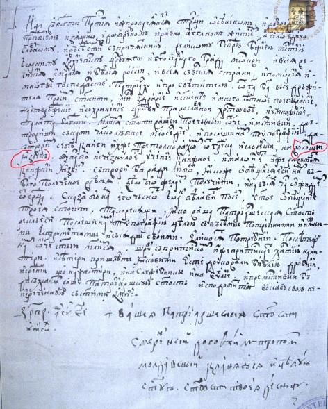 1679c Mitropolitul Dosoftei roagă pe Patriarhul Ioachim al Rusiei să-i trimită o tipografie (1679)