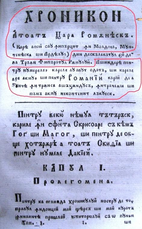 1710b hronicul-romano-moldo-vlahilor-hronicon-a-toata-tara-romaneasca