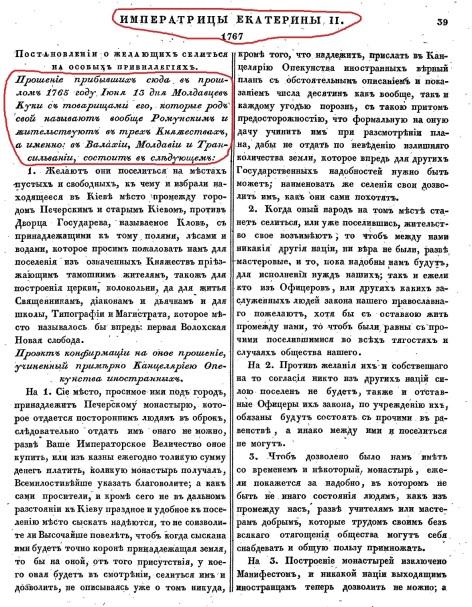 1765 polnoe-sobranie-zakonov-2 1767