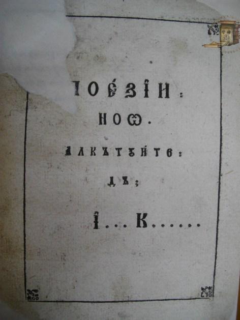 1792 ioan-cantacuzino-poezii-noo-1 Dubasari 1792