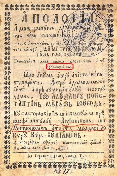 1803 apologhia-iasi-1803