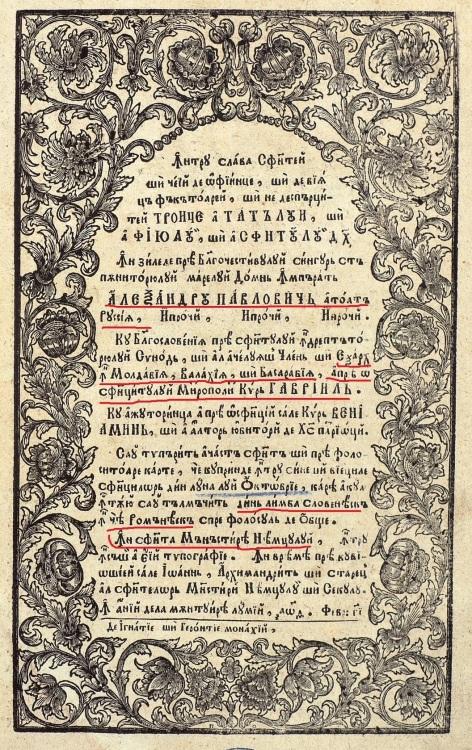 1809 vietile-sfintilor-1809
