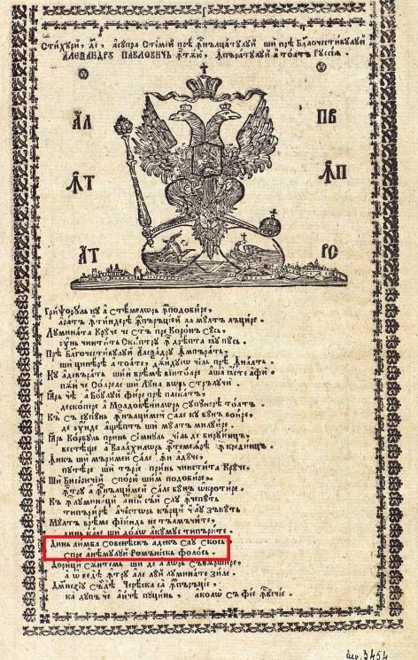 1809a vietile-sfintilor-stema-rusiei