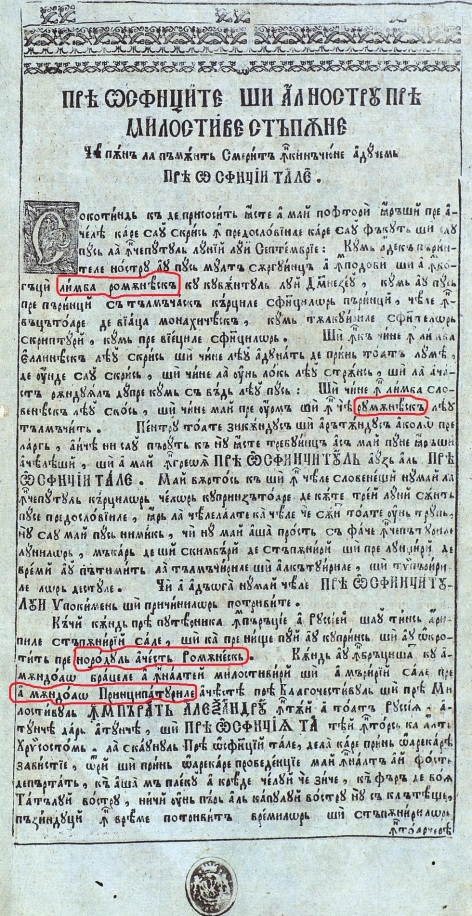 1809b vietile-sfintilor