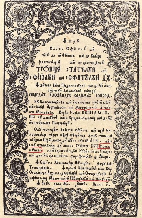 1813 vietile-sfintilor-pe-luna-mai-1813