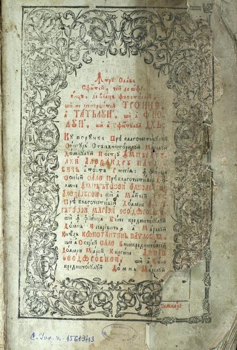 1817 ceaslov-1 chisinau 1817