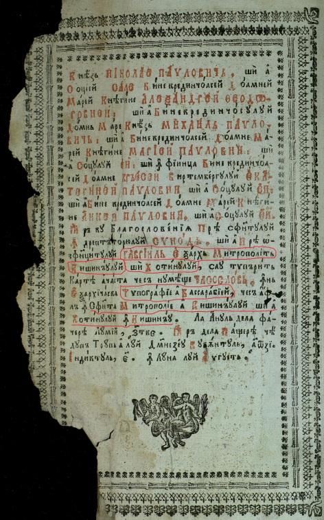 1817a ceaslov-2 chisinau 1817