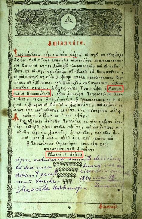 1817b ceaslov-3 chisinau 1817