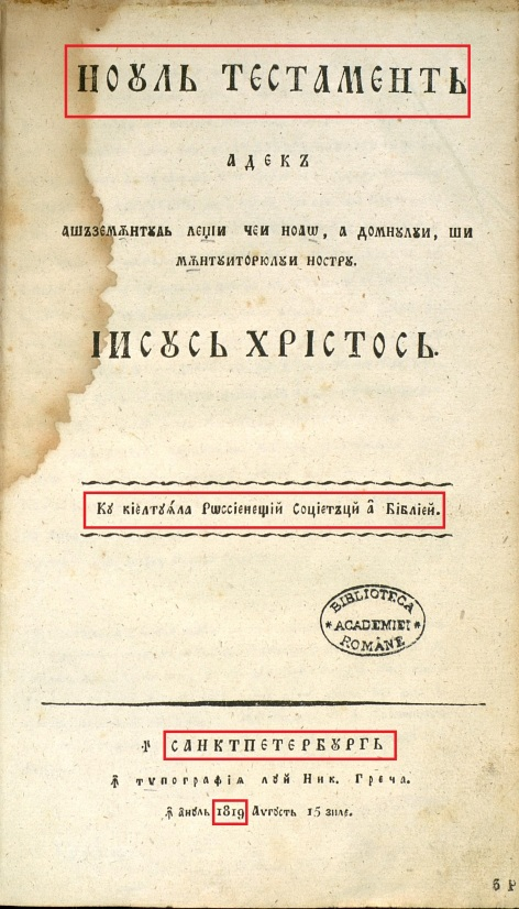 1819 noul-testament-sankt-petersburg-1819-a
