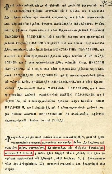 1819a noul-testament-sankt-petersburg-1819-b