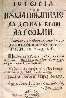 1820 istoria-lui-numa-pompilie-traducere-de-alexandru-beldiman-iasi-1820
