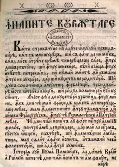 1820a istoria-lui-numa-pompilie-traducere-de-alexandru-beldiman-iasi-1820-b