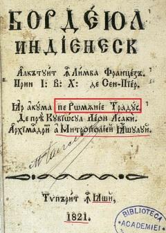 1821b bordeiul-indienesc-tradus-de-leon-asachi-iasi-1821