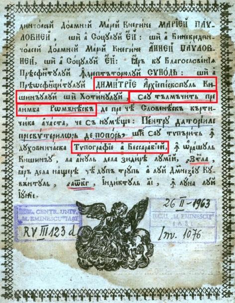 1823 pentru-datoriile-presbiterilor-de-popor chisinau 1823