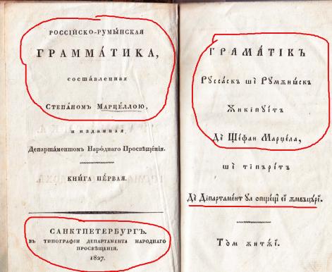 1827 gramatica-lui-st-margela-1 1827