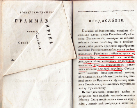 1827a gramatica-lui-st-margela-2 1827