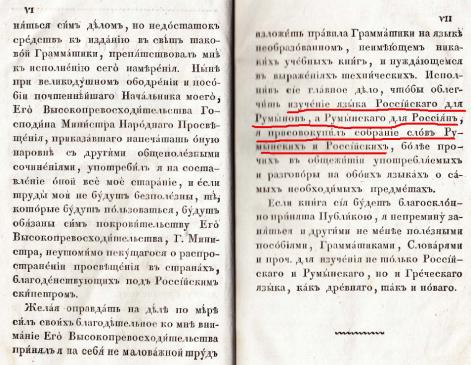 1827b gramatica-lui-st-margela-3 1827