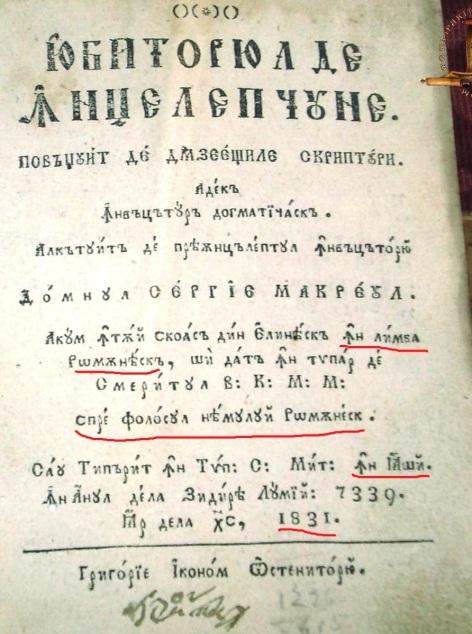 1831 6_iubitoriul_de_intelepciune_iasi_1831