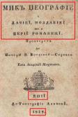 1838 mica-geografie-a-daciei-moldaviei-si-a-tarii-romanesti