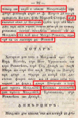 1838b mica-geografie-a-daciei-moldaviei-si-a-tarii-romanesti-3