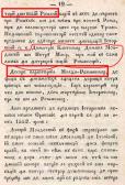 1838c mica-geografie-a-daciei-moldaviei-si-a-tarii-romanesti-5