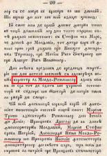 1838e mica-geografie-a-daciei-moldaviei-si-a-tarii-romanesti-6