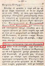 1838f mica-geografie-a-daciei-moldaviei-si-a-tarii-romanesti-7