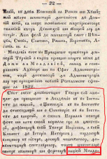 1838g mica-geografie-a-daciei-moldaviei-si-a-tarii-romanesti-8