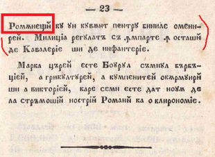 1838h mica-geografie-a-daciei-moldaviei-si-a-tarii-romanesti-9