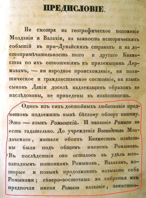 1840a cuvant-inainte 1840