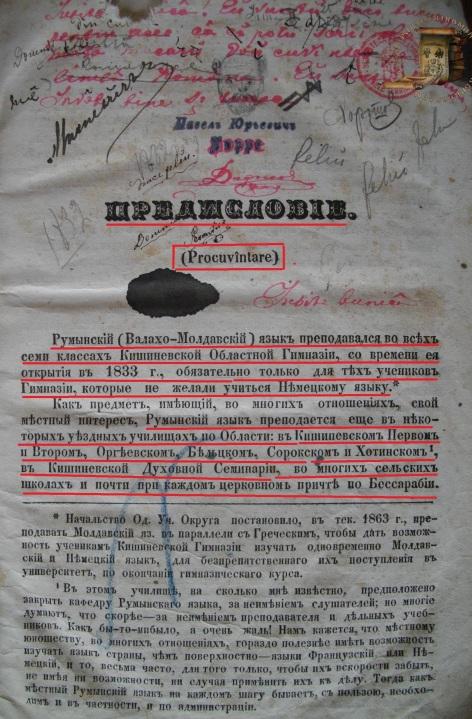 1865a ioan-doncev-cursul-primitiv-1