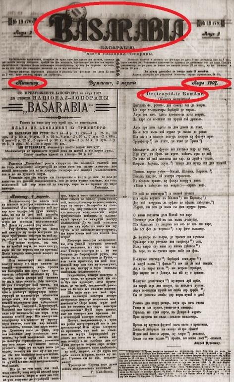 1907 Desteapta te romane in Revista Basarabia-1907 Chisinau