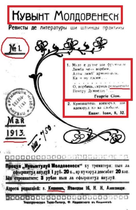 1913 cuvant moldovenesc 1913